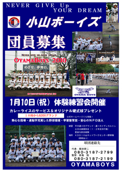 Oyamaboys20101217j_2