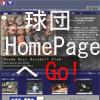小山ボーイズ球団ホームページへGO!